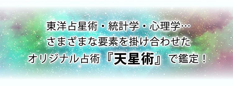 占星術・心理学・統計学を掛け合わせた「天星術」