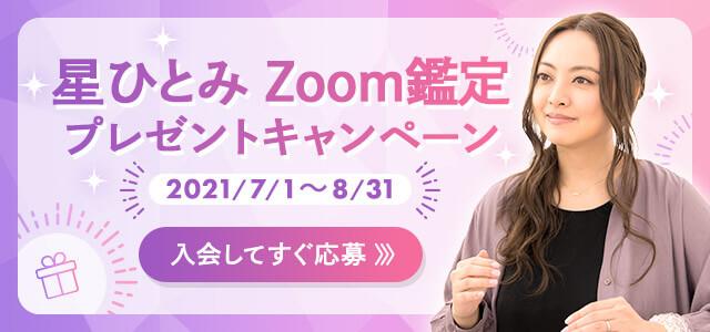 星ひとみZoom鑑定キャンペーン第6弾