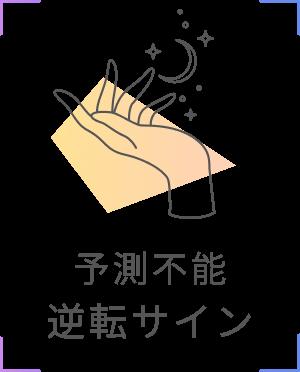 「予測不能な逆転サイン。手のひらの中で出る場所によって吉凶が分かれるサインです。